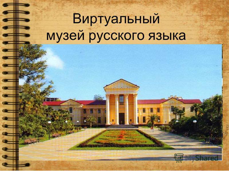 Виртуальный музей русского языка