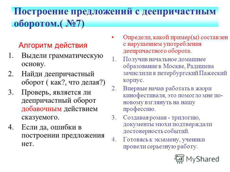 Схемы предложений с деепричастным оборотом.