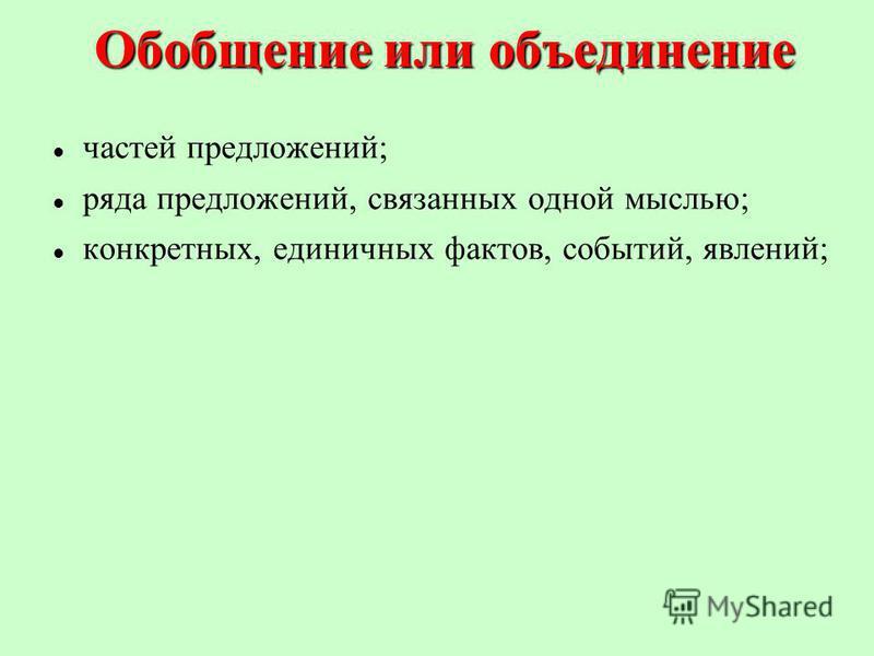 Обобщение или объединение частей предложений; ряда предложений, связанных одной мыслью; конкретных, единичных фактов, событий, явлений;