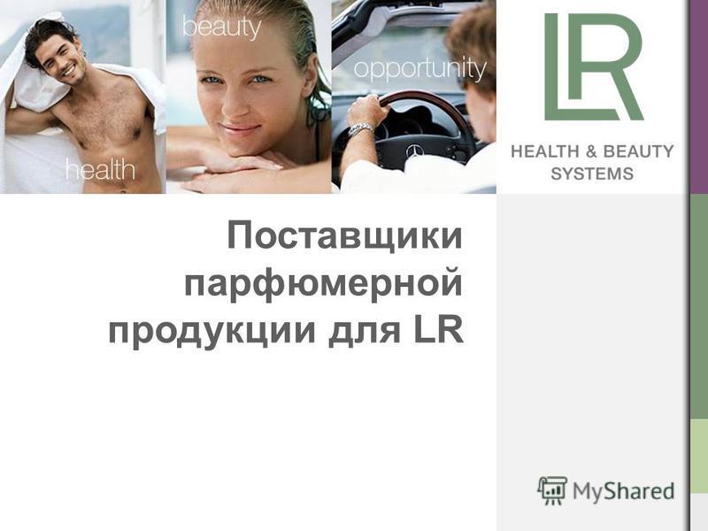 Поставщики парфюмерной продукции для LR