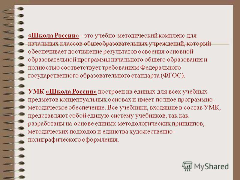 « Школа России» - это учебно-методический комплекс для начальных классов общеобразовательных учреждений, который обеспечивает достижение результатов освоения основной образовательной программы начального общего образования и полностью соответствует т