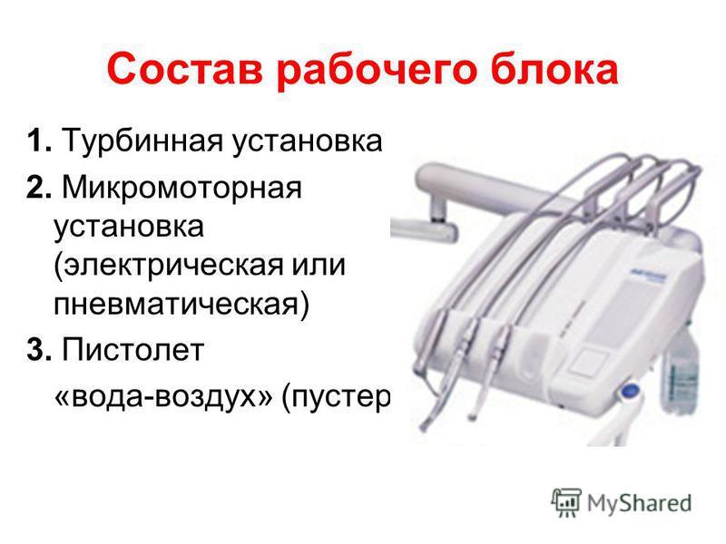 Состав рабочего блока 1. Турбинная установка 2. Микромоторная установка (электрическая или пневматическая) 3. Пистолет «вода-воздух» (пустер)