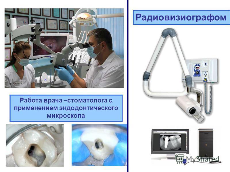Радиовизиографом Работа врача –стоматолога с применением эндодонтического микроскопа