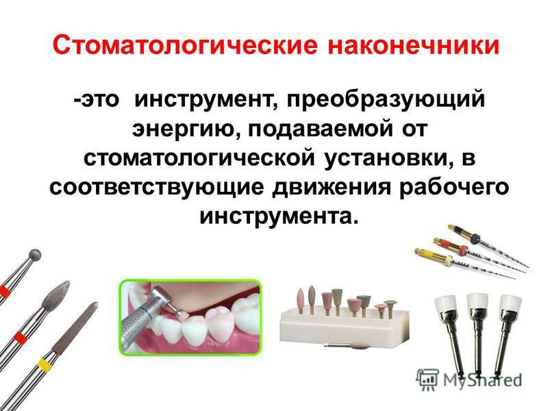 Стоматологические наконечники -это инструмент, преобразующий энергию, подаваемой от стоматологической установки, в соответствующие движения рабочего инструмента.