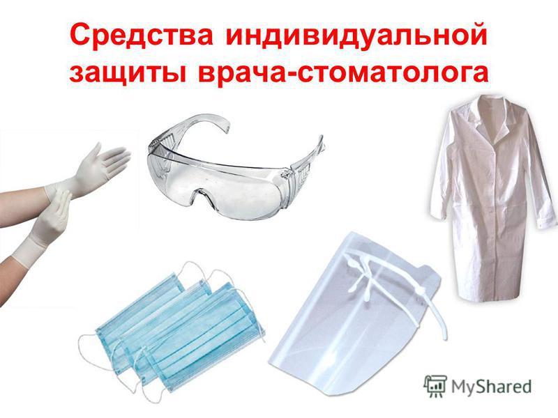 Средства индивидуальной защиты врача-стоматолога