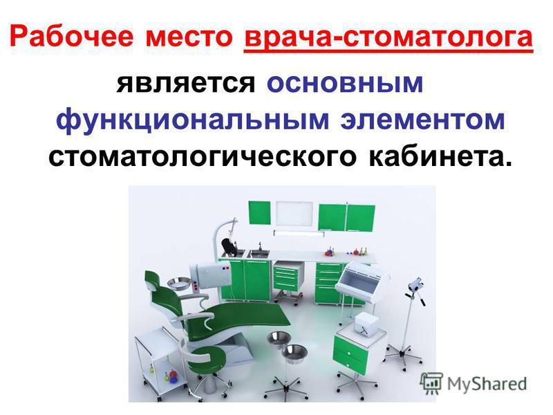 Рабочее место врача-стоматолога является основным функциональным элементом стоматологического кабинета.