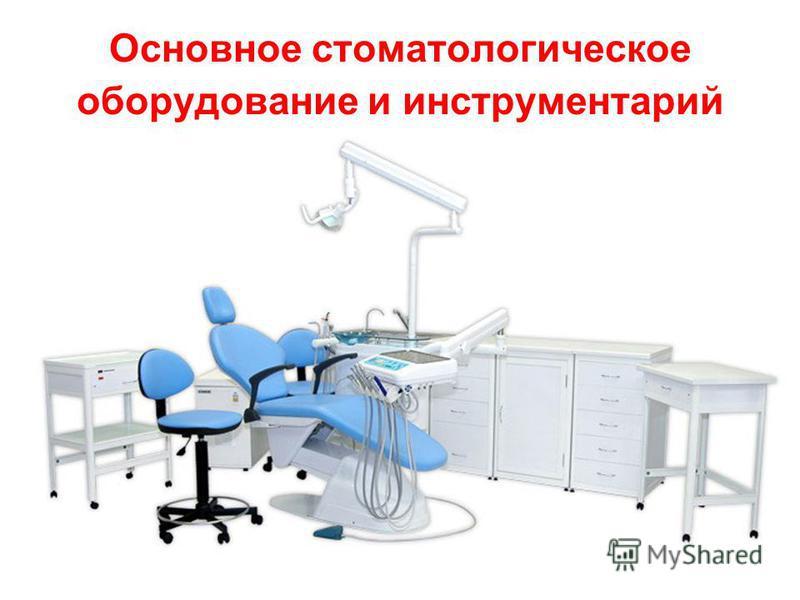 Основное стоматологическое оборудование и инструментарий