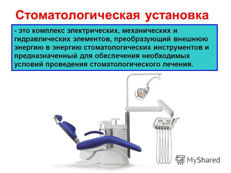 Стоматологическая установка - это комплекс электрических, механических и гидравлических элементов, преобразующий внешнюю энергию в энергию стоматологических инструментов и предназначенный для обеспечения необходимых условий проведения стоматологическ