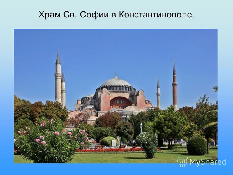 Храм Св. Софии в Константинополе.