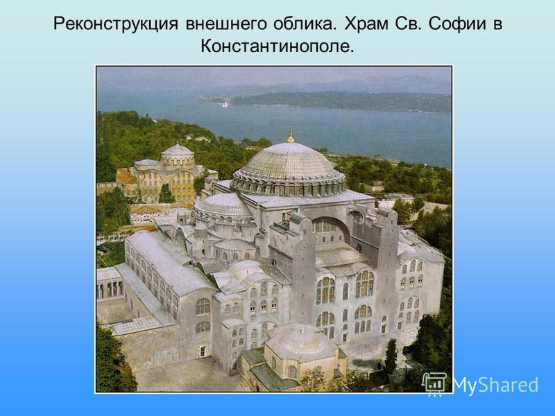 Реконструкция внешнего облика. Храм Св. Софии в Константинополе.