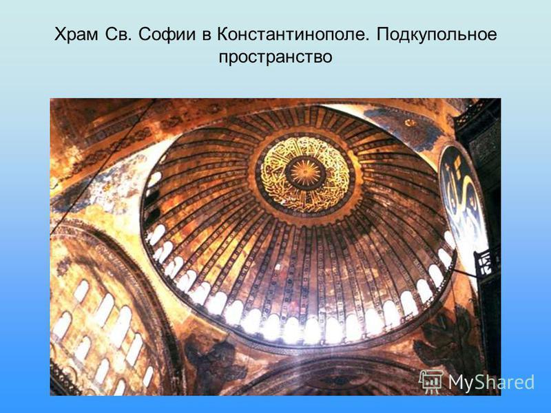 Храм Св. Софии в Константинополе. Подкупольное пространство