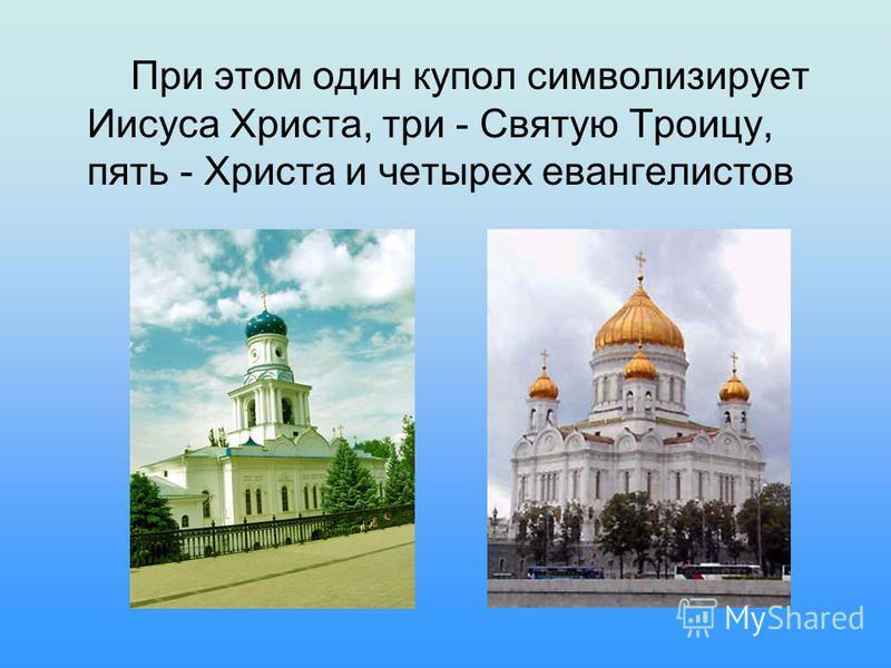 При этом один купол символизирует Иисуса Христа, три - Святую Троицу, пять - Христа и четырех евангелистов