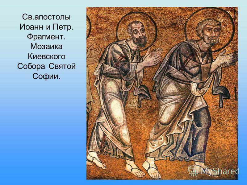 Св.апостолы Иоанн и Петр. Фрагмент. Мозаика Киевского Собора Святой Софии.