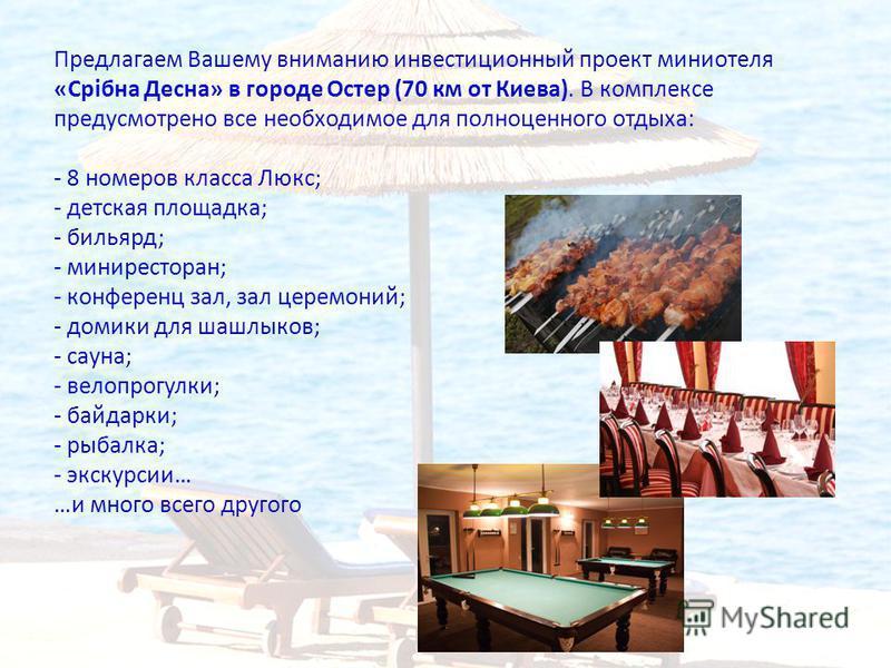 Предлагаем Вашему вниманию инвестиционный проект мини-отеля «Срібна Десна» в городе Остер (70 км от Киева). В комплексе предусмотрено все необходимое для полноценного отдыха: - 8 номеров класса Люкс; - детская площадка; - бильярд; - мини ресторан; -