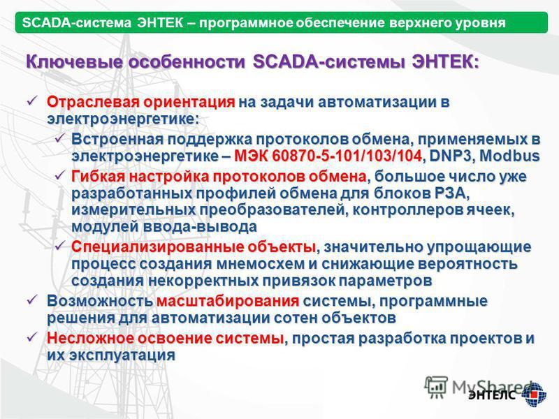 Отраслевая ориентация на задачи автоматизации в электроэнергетике: Отраслевая ориентация на задачи автоматизации в электроэнергетике: Встроенная поддержка протоколов обмена, применяемых в электроэнергетике – МЭК 60870-5-101/103/104, DNP3, Modbus Встр