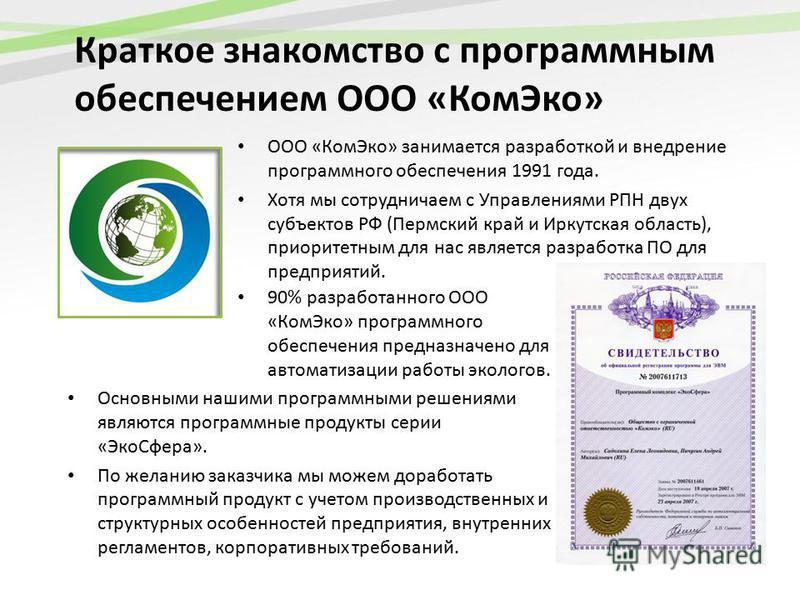 Краткое знакомство с программным обеспечением ООО «Ком Эко» ООО «Ком Эко» занимается разработкой и внедрение программного обеспечения 1991 года. Хотя мы сотрудничаем с Управлениями РПН двух субъектов РФ (Пермский край и Иркутская область), приоритетн