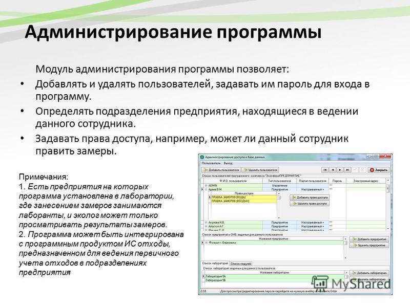 Администрирование программы Модуль администрирования программы позволяет: Добавлять и удалять пользователей, задавать им пароль для входа в программу. Определять подразделения предприятия, находящиеся в ведении данного сотрудника. Задавать права дост