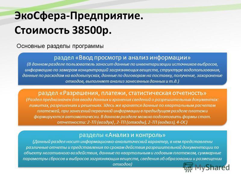 Эко Сфера-Предприятие. Стоимость 38500 р. Основные разделы программы раздел «Ввод просмотр и анализ информации» (В данном разделе пользователь заносит данные по инвентаризации источников выбросов, информацию по замерам концентраций загрязняющих вещес