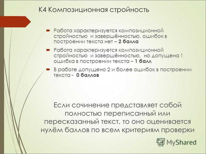 К4 Композиционная стройность Работа характеризуется композиционной стройностью и завершённостью, ошибок в построении текста нет – 2 балла Работа характеризуется композиционной стройностью и завершённостью, но допущена 1 ошибка в построении текста – 1