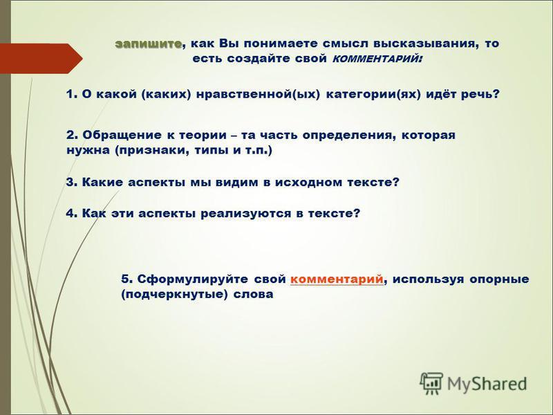 запишите запишите, как Вы понимаете смысл высказывания, то есть создайте свой КОММЕНТАРИЙ : 2. Обращение к теории – та часть определения, которая нужна (признаки, типы и т.п.) 3. Какие аспекты мы видим в исходном тексте? 4. Как эти аспекты реализуютс