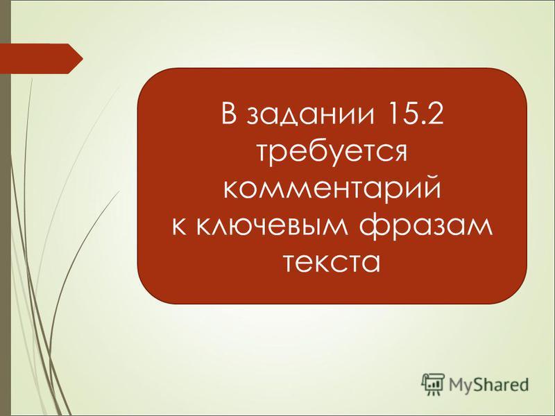 В задании 15.2 требуется комментарий к ключевым фразам текста