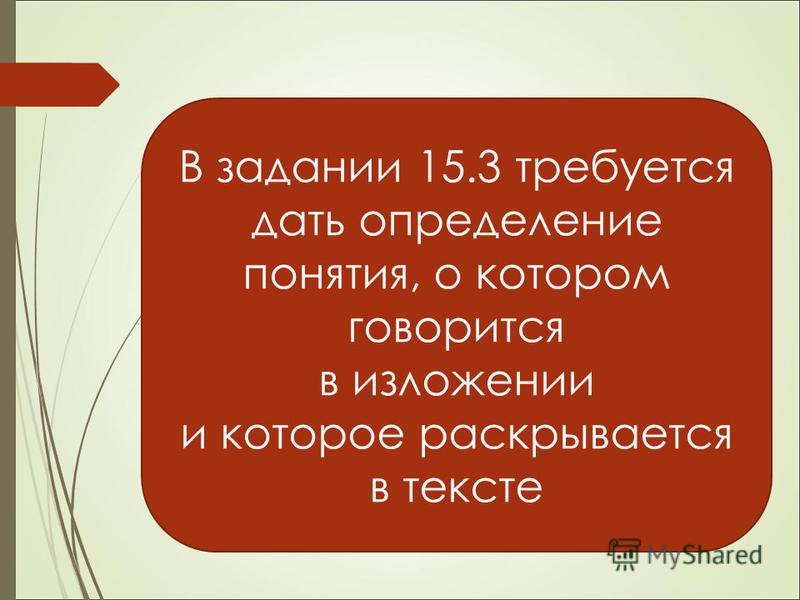 В задании 15.3 требуется дать определение понятия, о котором говорится в изложении и которое раскрывается в тексте