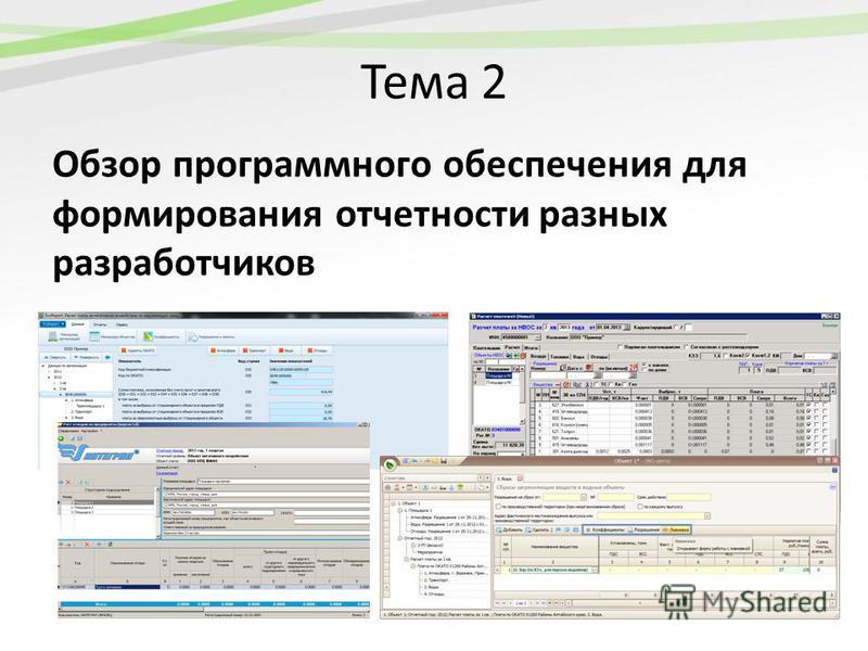 Тема 2 Обзор программного обеспечения для формирования отчетности разных разработчиков