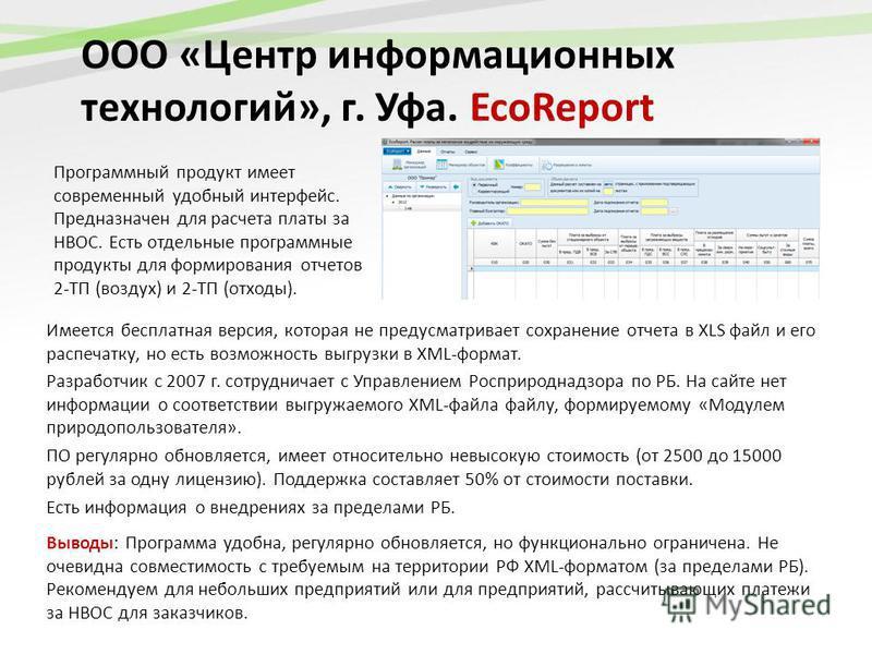 ООО «Центр информационных технологий», г. Уфа. EcoReport Имеется бесплатная версия, которая не предусматривает сохранение отчета в XLS файл и его распечатку, но есть возможность выгрузки в XML-формат. Разработчик с 2007 г. сотрудничает с Управлением