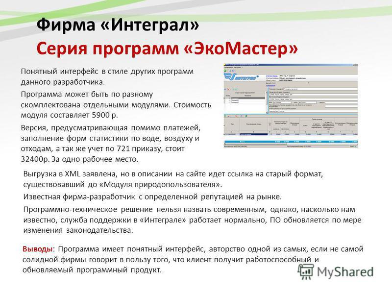 Фирма «Интеграл» Серия программ «Эко Мастер» Понятный интерфейс в стиле других программ данного разработчика. Программа может быть по разному скомплектована отдельными модулями. Стоимость модуля составляет 5900 р. Версия, предусматривающая помимо пла