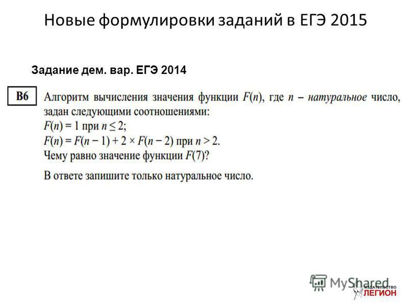 Новые формулировки заданий в ЕГЭ 2015 Задание дом. вар. ЕГЭ 2014