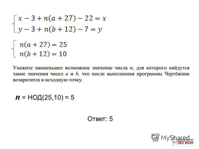 n = НОД(25,10) = 5 Ответ: 5