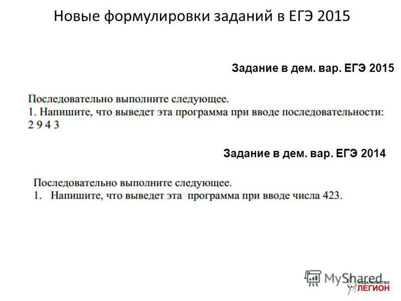 Новые формулировки заданий в ЕГЭ 2015 Задание в дом. вар. ЕГЭ 2015 Задание в дом. вар. ЕГЭ 2014