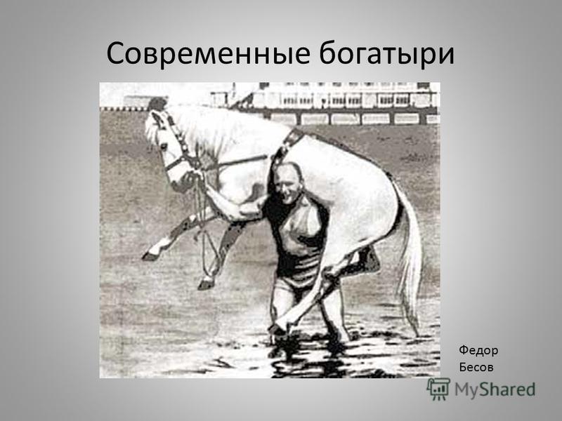 Современные богатыри Федор Бесов