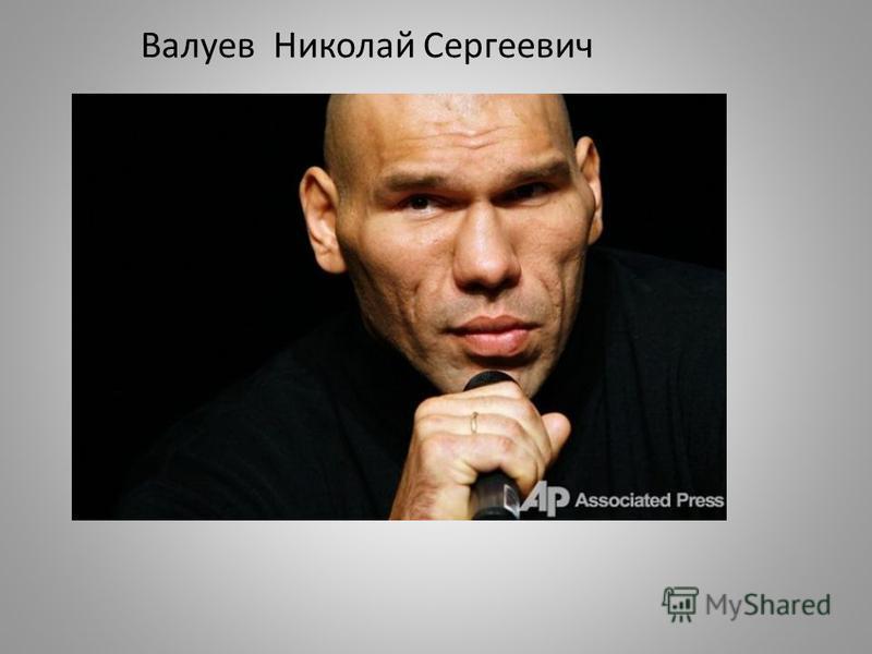 Валуев Николай Сергеевич