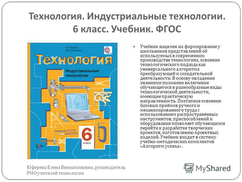 Учебник Технология 8 класс Симоненко