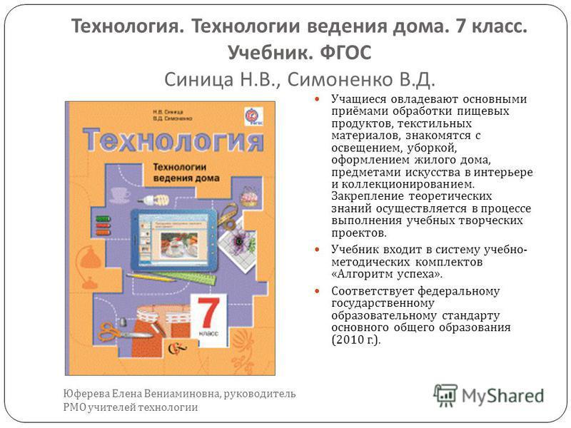 скачать книгу по технологии 7 класс симоненко