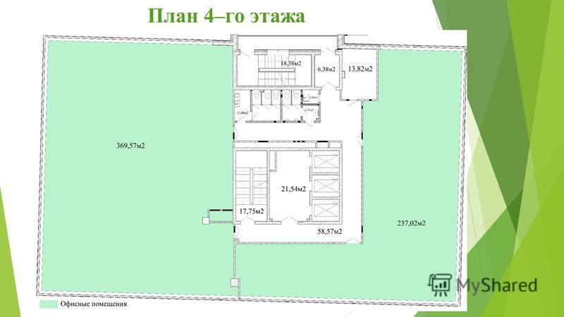 План 4–го этажа