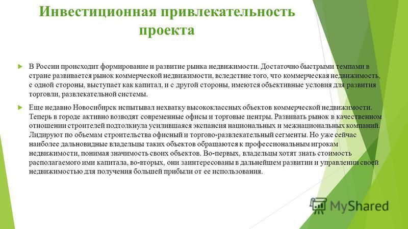 Инвестиционная привлекательность проекта В России происходит формирование и развитие рынка недвижимости. Достаточно быстрыми темпами в стране развивается рынок коммерческой недвижимости, вследствие того, что коммерческая недвижимость, с одной стороны
