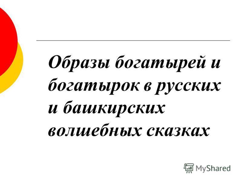 Образы богатырей и богатырок в русских и башкирских волшебных сказках