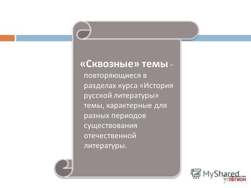 « Сквозные » темы – повторяющиеся в разделах курса « История русской литературы » темы, характерные для разных периодов существования отечественной литературы.