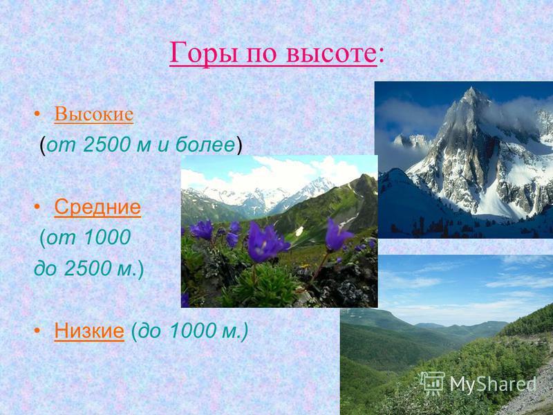 Горы по высоте: Высокие (от 2500 м и более) Средние (от 1000 до 2500 м.) Низкие (до 1000 м.)