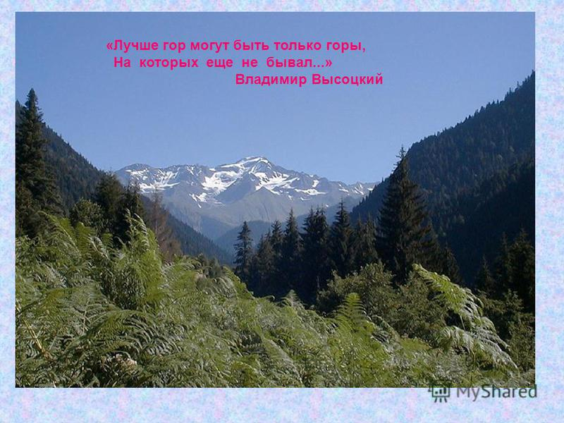 «Лучше гор могут быть только горы, На которых еще не бывал...» Владимир Высоцкий