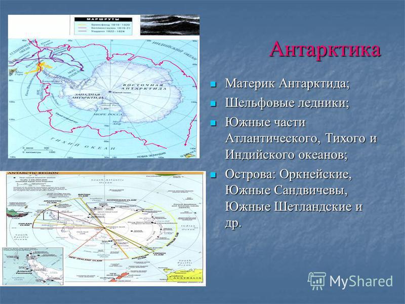 Антарктика Материк Антарктида; Материк Антарктида; Шельфовые ледники; Шельфовые ледники; Южные части Атлантического, Тихого и Индийского океанов; Южные части Атлантического, Тихого и Индийского океанов; Острова: Оркнейские, Южные Сандвичевы, Южные Ше