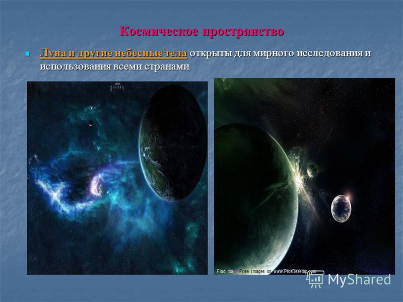 Космическое пространство Луна и другие небесные тела открыты для мирного исследования и использования всеми странами Луна и другие небесные тела открыты для мирного исследования и использования всеми странами