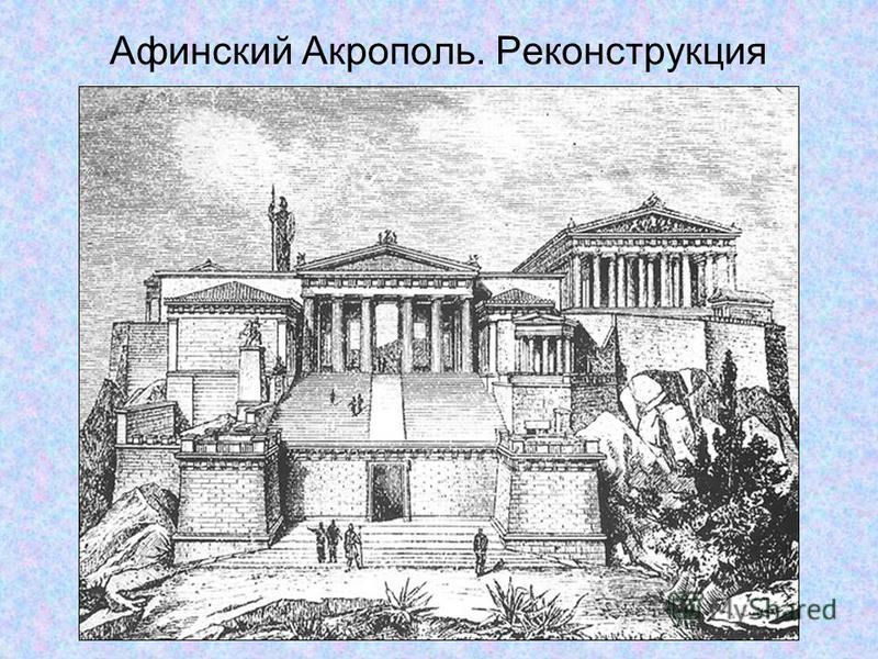 Афинский Акрополь. Реконструкция