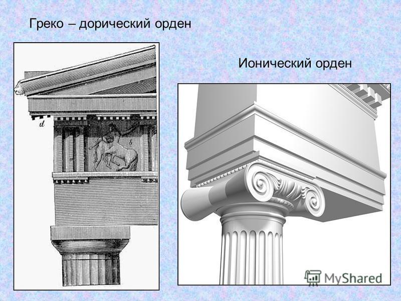 Греко – дорический орден Ионический орден