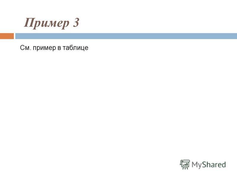Пример 3 См. пример в таблице