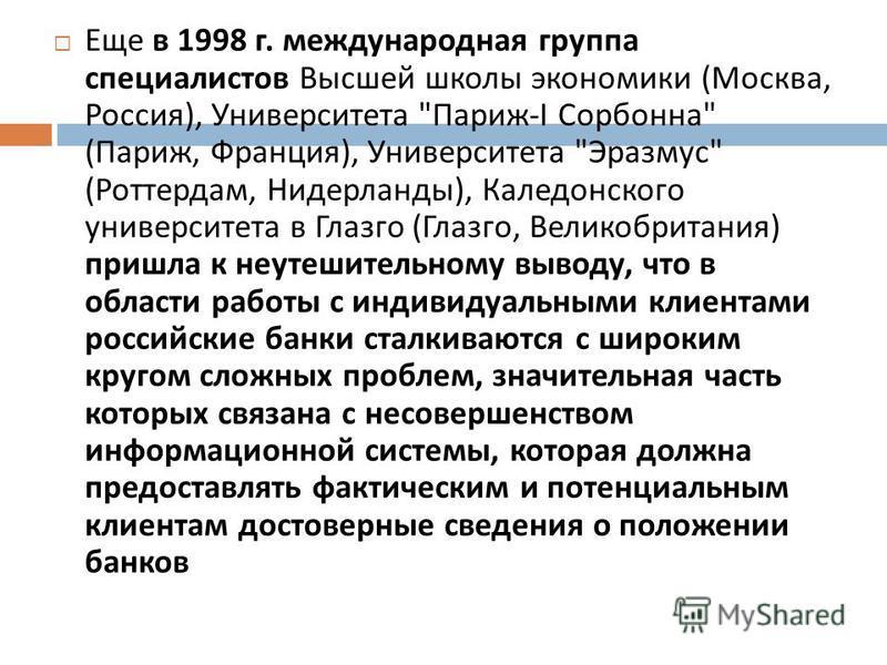 Еще в 1998 г. международная группа специалистов Высшей школы экономики ( Москва, Россия ), Университета