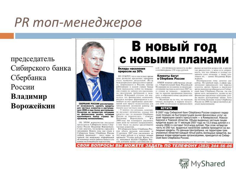 PR топ - менеджеров председатель Сибирского банка Сбербанка России Владимир Ворожейкин