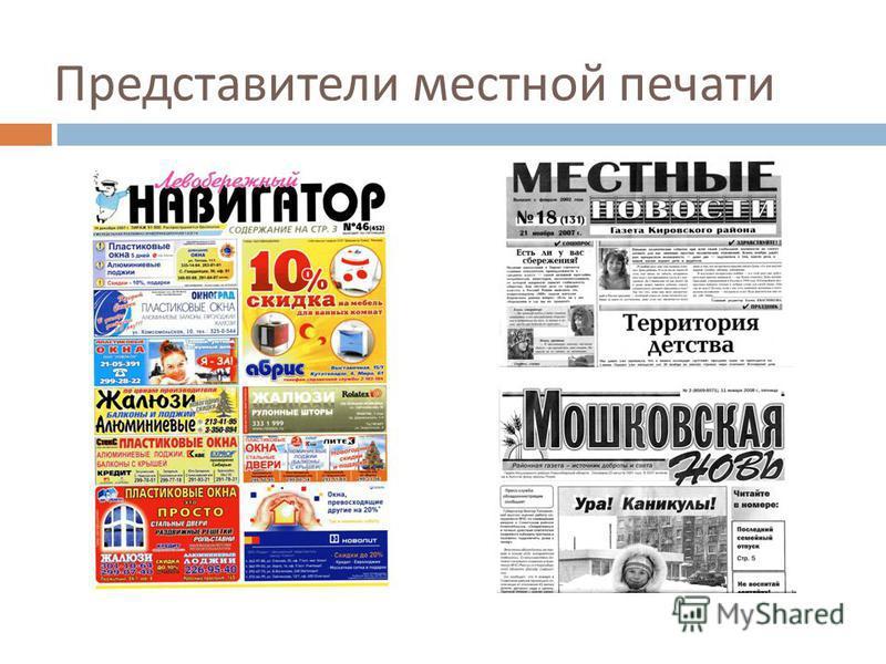 Представители местной печати